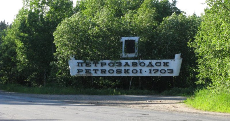 Итоги научно-практического семинара в Петрозаводске